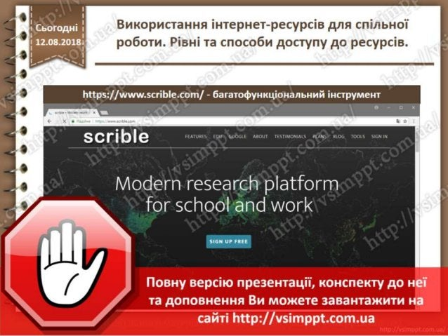 Урок 4 для 7 класу - Використання інтернет-ресурсів для спільної роботи. Рівні та способи доступу до ресурсів.