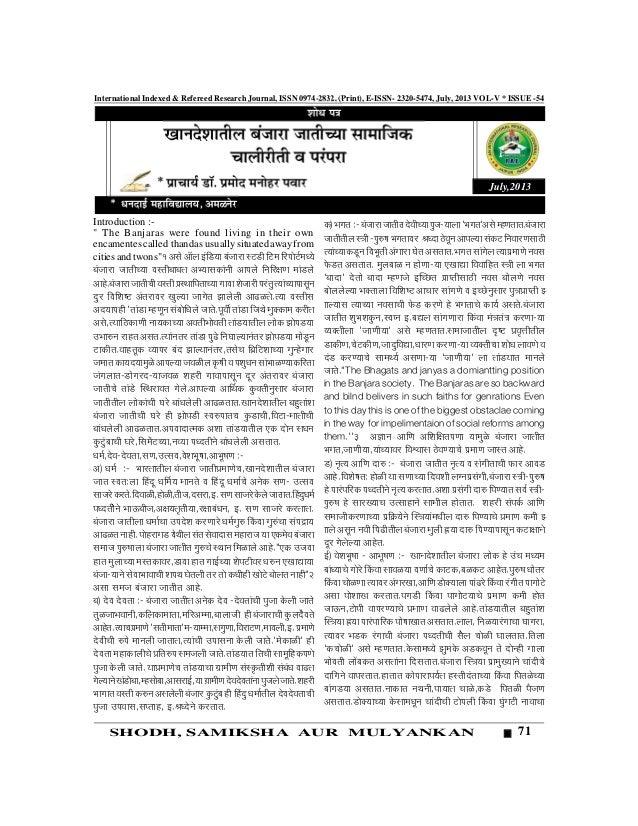 71SHODH, SAMIKSHA AUR MULYANKAN International Indexed & Refereed Research Journal, ISSN 0974-2832, (Print), E-ISSN- 2320-5...