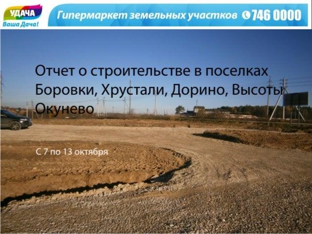 С 7 по 13 октября строительные работы в наших поселках проходили по обычному графику. В расположенном по Киевскому шоссе п...