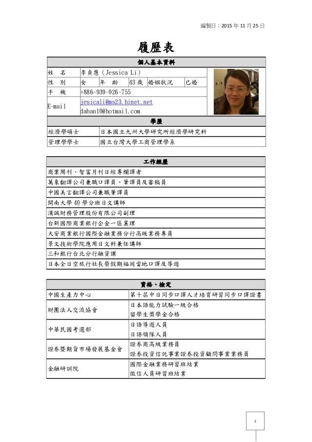 李貞慧中文履歷表10411 簡
