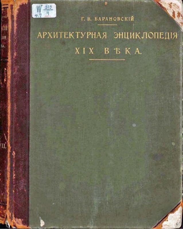 АРХИТЕКТУРНАЯ ЭНЦИКЛОПЕДІЯ XIX В -ѣ к А.