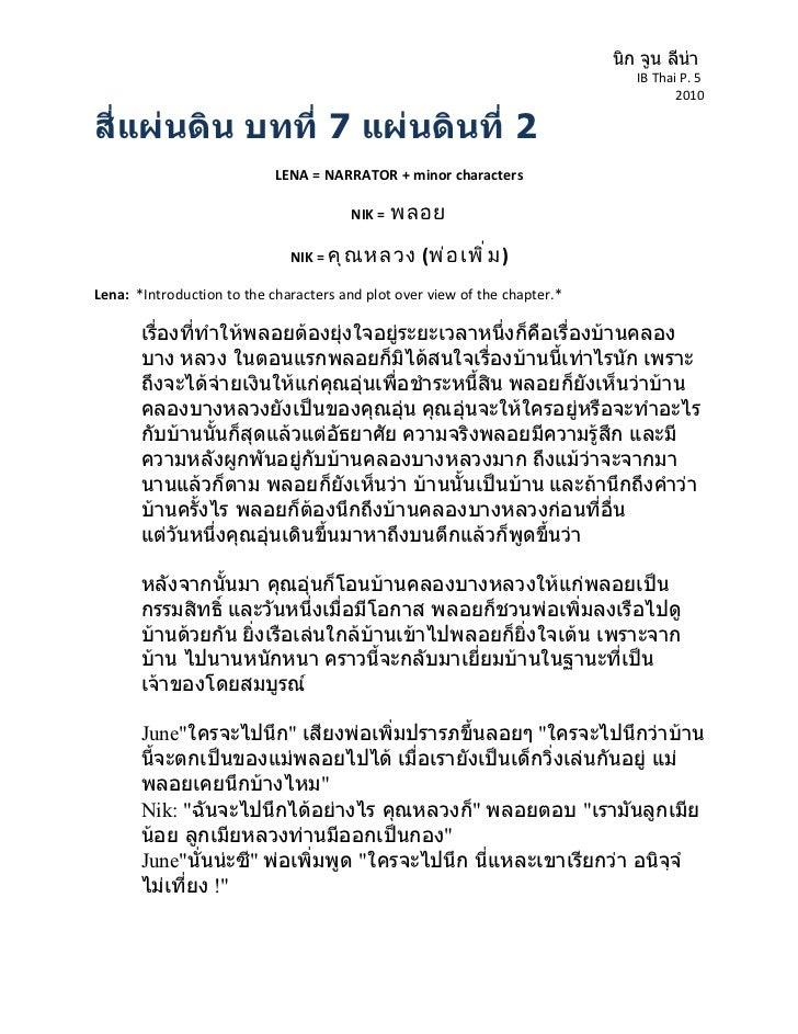 นิก จูน ลีน่า                                                                               IB Thai P. 5                  ...
