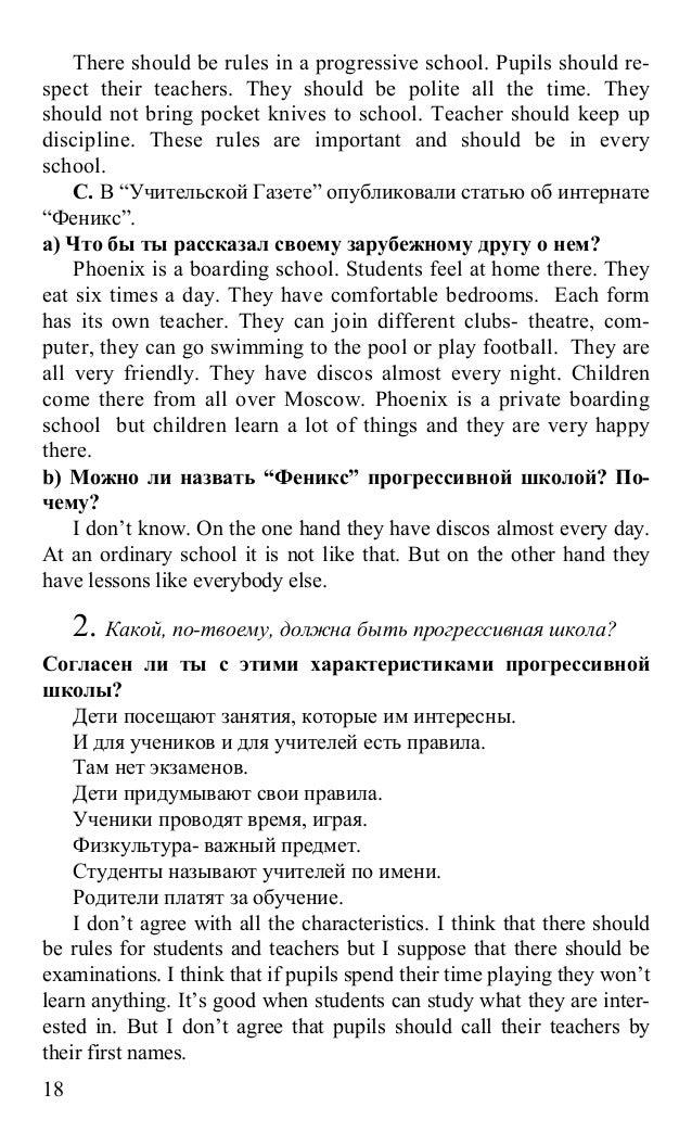 гдз по английскому 7 класс тексты в учебнике