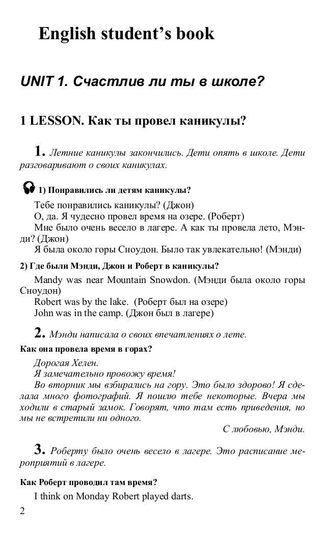 Английский язык 7 класс кауфман переводы текстов lessons 1 2 english