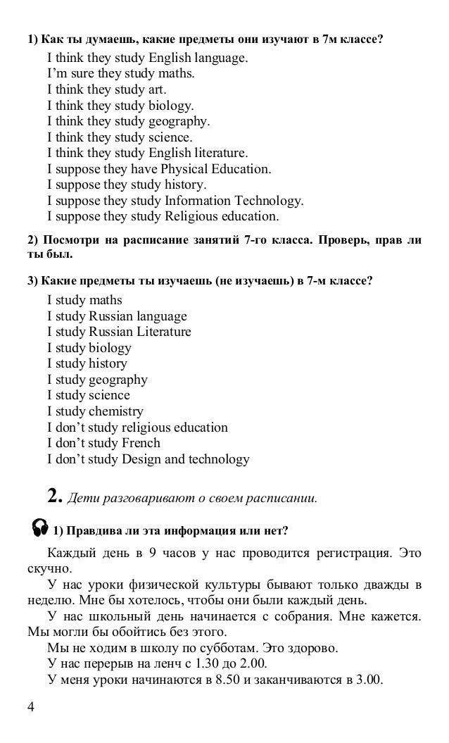 Перевод песен с английского на русский текст в учебнике английского языка 8 класс