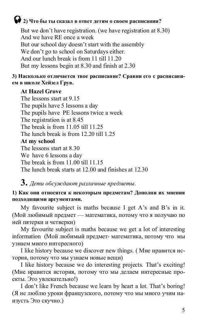 Скачать Решебник По Англ.яз 8 Класс