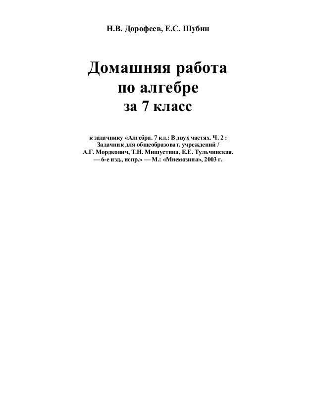 ГДЗ по алгебре 7 класс Мордкович 2003
