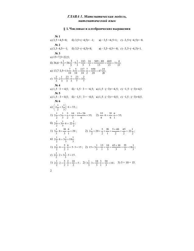 скачать решебник к алгебре 7 класс мордкович задачник
