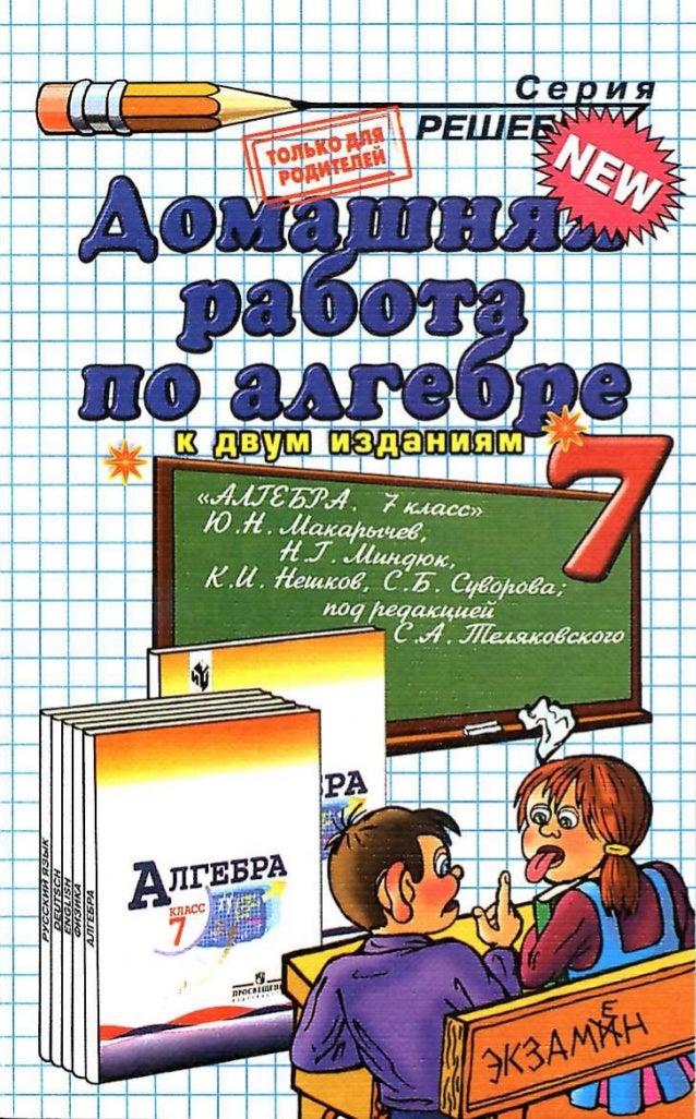 Решебник для 7 класса