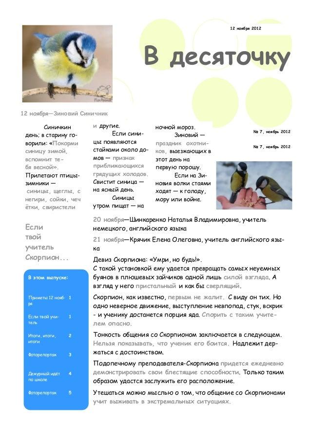 12 ноября 2012                                        В десяточку12 ноября—Зиновий Синичник        Синичкин        и други...