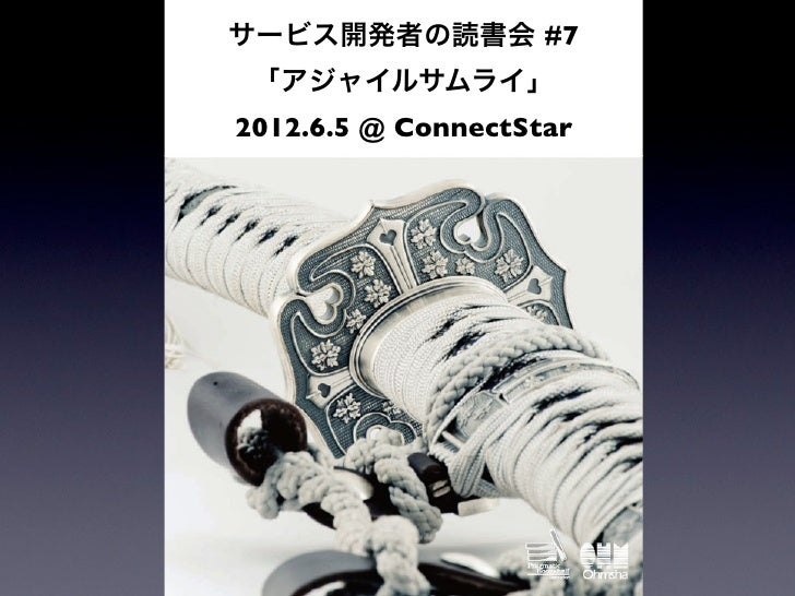 サービス開発者の読書会 #7 「アジャイルサムライ」2012.6.5 @ ConnectStar