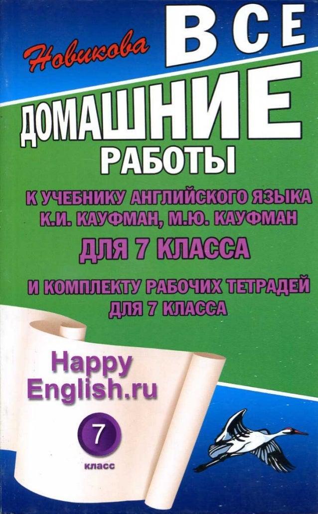 Гдз по английскому учебник 7 класс кауфман 2013