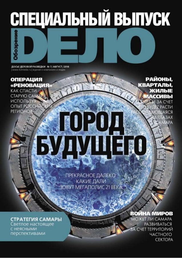 Стратегия & Вызовы 8 Город будущего Какие стратегические задачи Самары требуют решения уже сегодня? 14 «Достойно конкуриро...