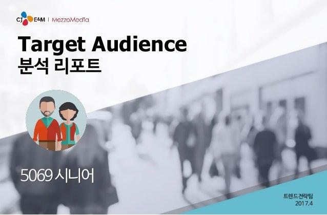 트렌드전략팀 2017.4 Target Audience 분석 리포트 5069시니어