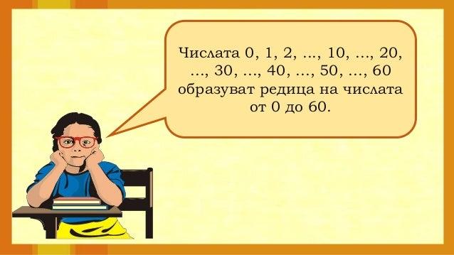Урок 7 числата от 21 до 60 Slide 2