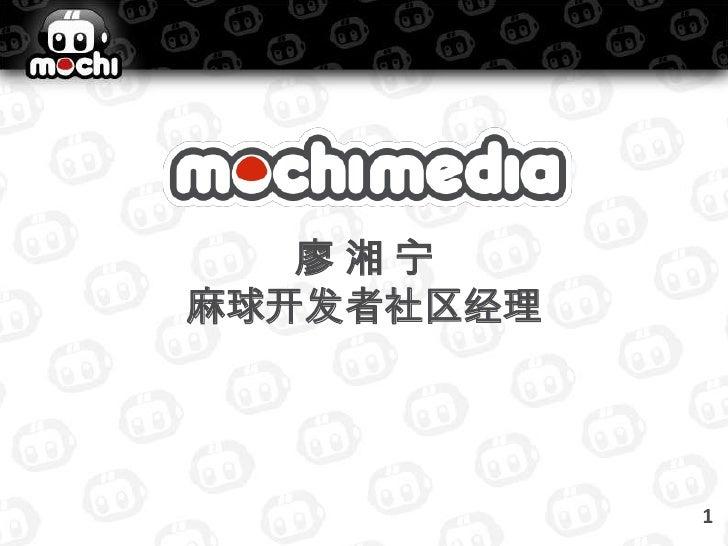 廖 湘 宁麻球开发者社区经理<br />1<br />
