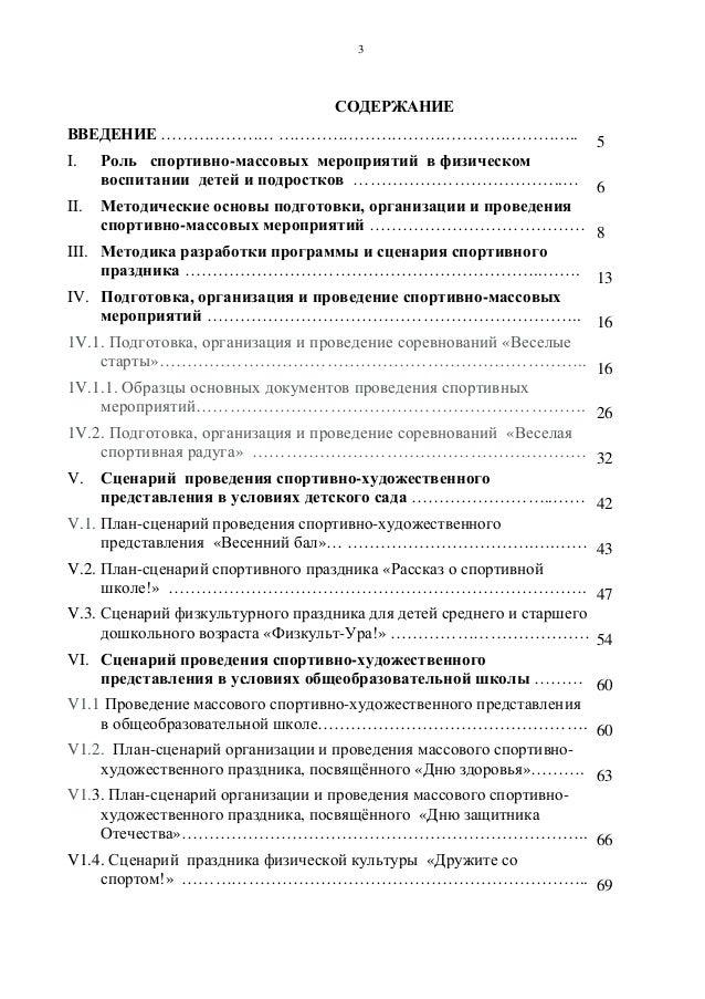Методика и сценарии мероприятий