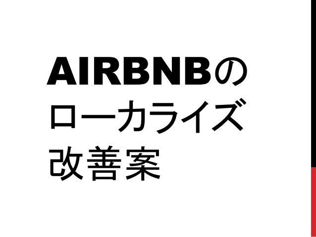 AIRBNBの ローカライズ 改善案