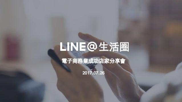 生活圈 電子商務業成功店家分享會 2017.07.26