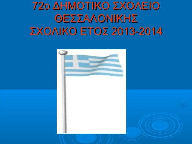 72o ΔΗΜΟΤΙΚΟ ΣΧΟΛΕΙΟ ΘΕΣΣΑΛΟΝΙΚΗΣ ΣΧΟΛΙΚΟ ΕΤΟΣ 2013-2014