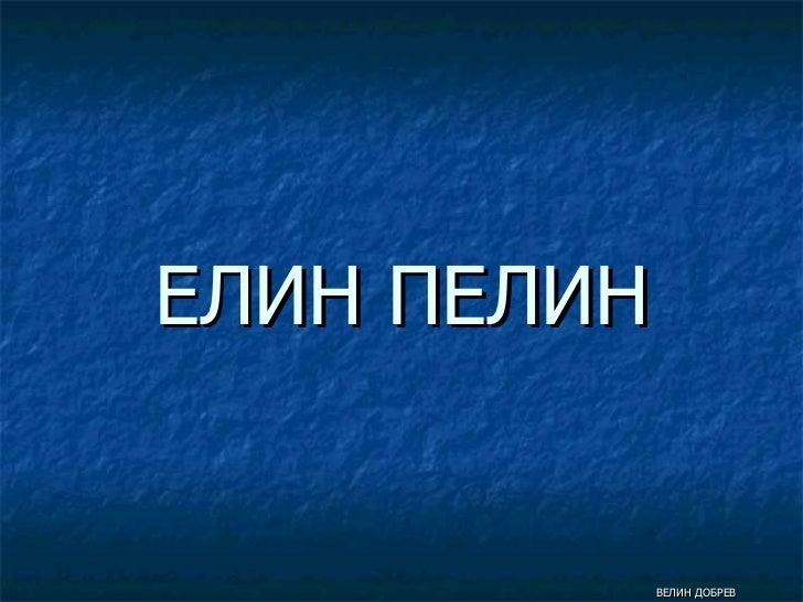 ЕЛИН ПЕЛИН ВЕЛИН ДОБРЕВ