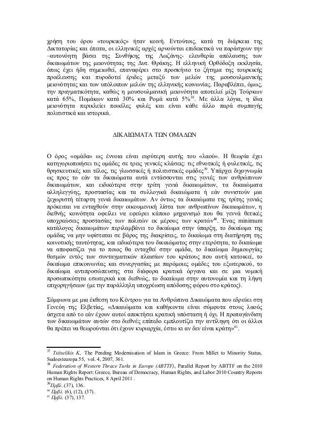 χρήση του όρου «τουρκικός» ήταν κοινή. Εντούτοις, κατά τη διάρκεια της Δικτατορίας και έπειτα, οι ελληνικές αρχές αρνούντα...