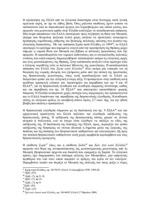 Η αξιοποίηση της ΕΣΔΑ από τα ελληνικά δικαστήρια είναι δυστυχώς κατά γενική ομολογία ισχνή, αν όχι σε λάθος βάση. Όσες μάλ...