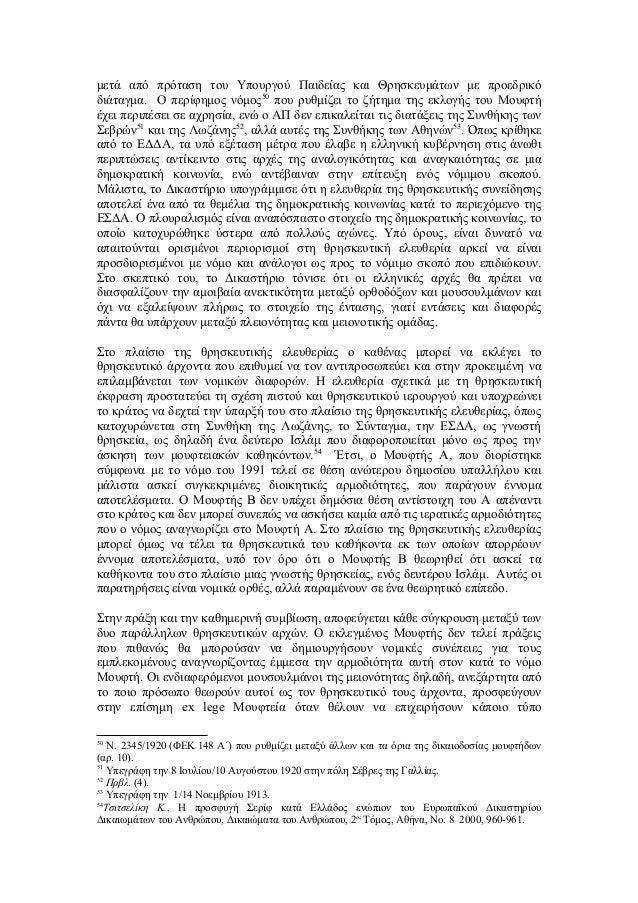 μετά από πρόταση του Υπουργού Παιδείας και Θρησκευμάτων με προεδρικό διάταγμα. Ο περίφημος νόμος50 που ρυθμίζει το ζήτημα ...