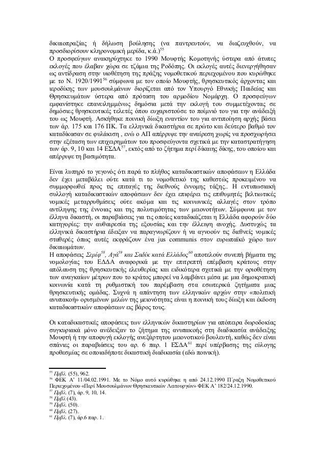 δικαιοπραξίας ή δήλωση βούλησης (να παντρευτούν, να διαζευχθούν, να προσδιορίσουν κληρονομική μερίδα, κ.ά.)55 Ο προσφεύγων...