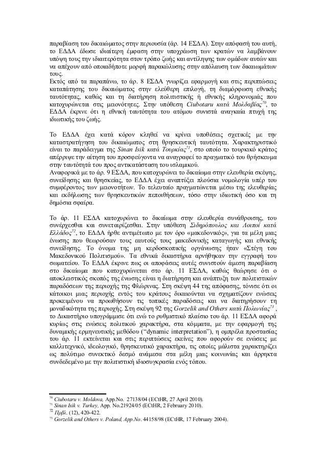 παραβίαση του δικαιώματος στην περιουσία (άρ. 14 ΕΣΔΑ). Στην απόφασή του αυτή, το ΕΔΔΑ έδωσε ιδιαίτερη έμφαση στην υποχρέω...