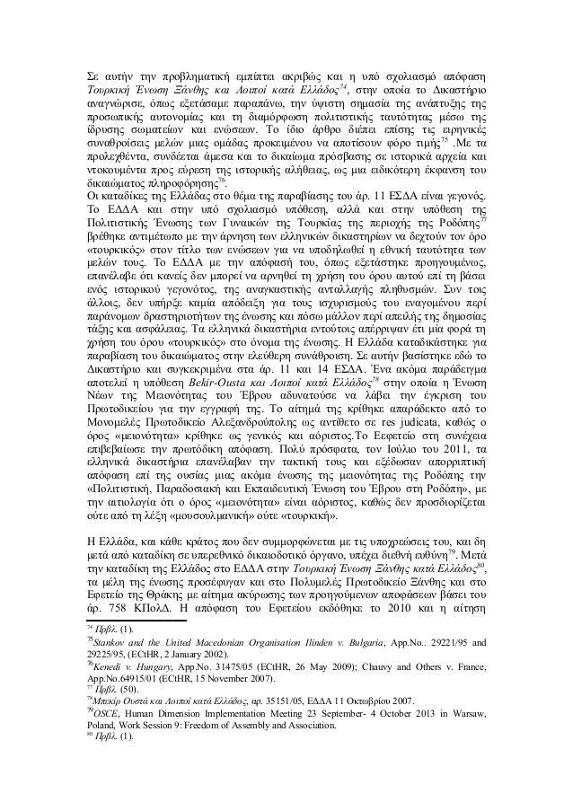 Σε αυτήν την προβληματική εμπίπτει ακριβώς και η υπό σχολιασμό απόφαση Τουρκική Ένωση Ξάνθης και Λοιποί κατά Ελλάδος74 , σ...