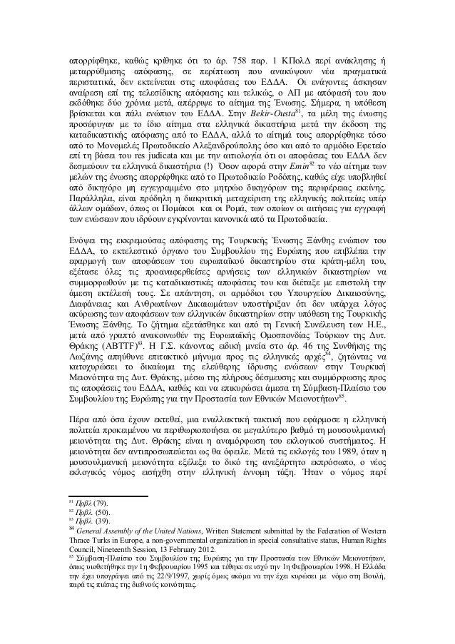 απορρίφθηκε, καθώς κρίθηκε ότι το άρ. 758 παρ. 1 ΚΠολΔ περί ανάκλησης ή μεταρρύθμισης απόφασης, σε περίπτωση που ανακύψουν...