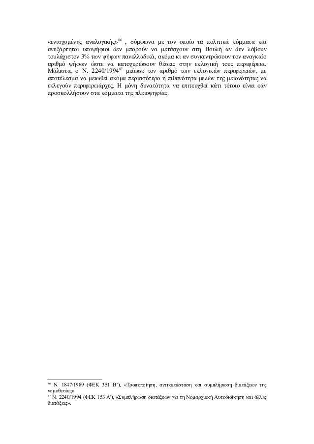 «ενισχυμένης αναλογικής»86 , σύμφωνα με τον οποίο τα πολιτικά κόμματα και ανεξάρτητοι υποψήφιοι δεν μπορούν να μετάσχουν σ...