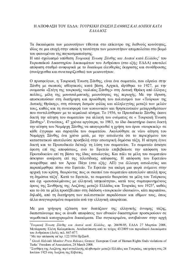 Η ΑΠΟΦΑΣΗ ΤΟΥ ΕΔΔΑ: ΤΟΥΡΚΙΚΗ ΕΝΩΣΗ ΞΑΝΘΗΣ ΚΑΙ ΛΟΙΠΟΙ ΚΑΤΑ ΕΛΛΑΔΟΣ Τα δικαιώματα των μειονοτήτων τίθενται στο επίκεντρο της...