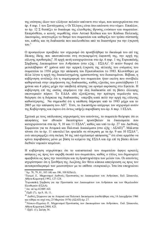 της ισότητας όλων των ελλήνων πολιτών απέναντι στο νόμο, που κατοχυρώνεται στο άρ. 4 παρ. 1 του Συντάγματος « Οι Έλληνες ε...