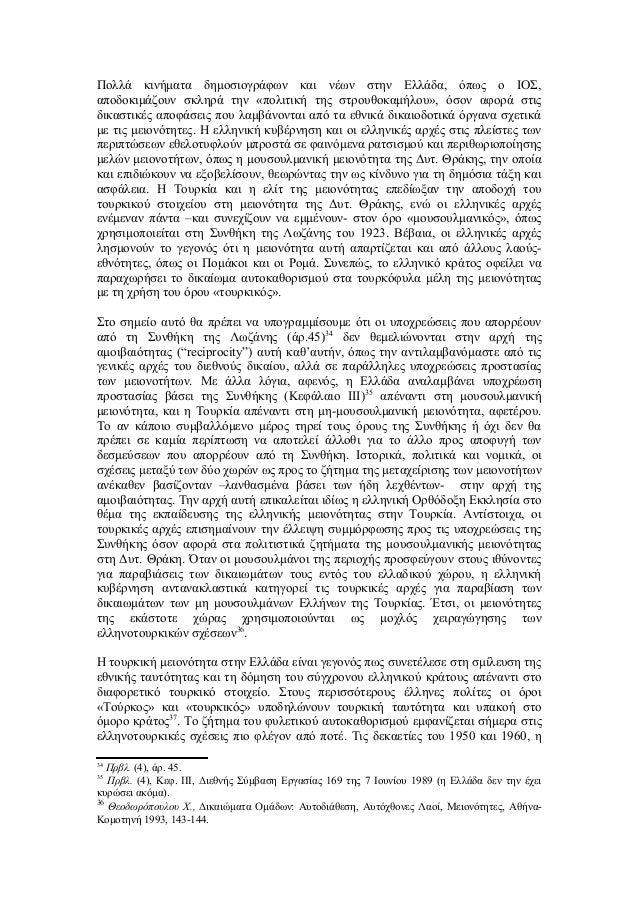 Πολλά κινήματα δημοσιογράφων και νέων στην Ελλάδα, όπως ο ΙΟΣ, αποδοκιμάζουν σκληρά την «πολιτική της στρουθοκαμήλου», όσο...
