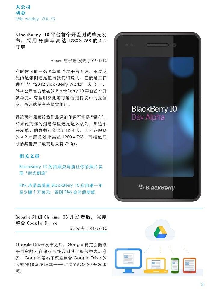 大公司动态36kr weekly VOL 73BlackBerry 10 平台首个开发测试单元发布, 采 用 分 辨 率 高 达 1280×768 的 4.2寸屏               Abner- 曾子嶒 发表于 05/1/12有时候可...