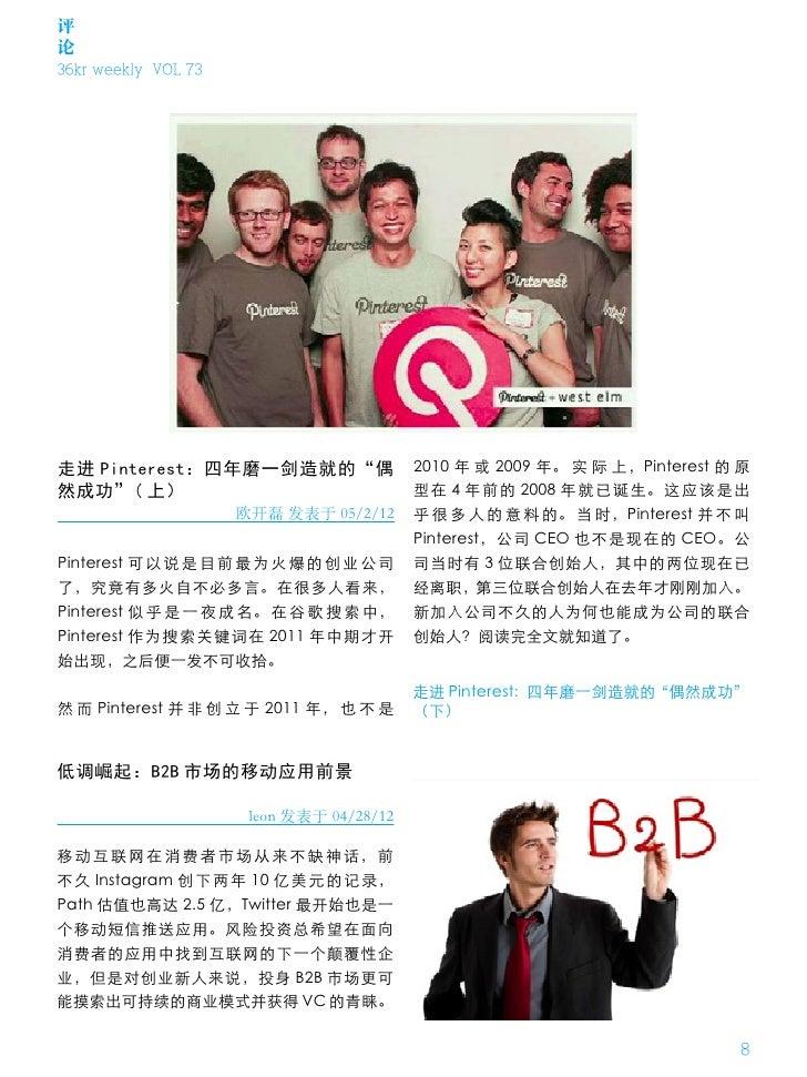 """评论36kr weekly VOL 73走进 Pinterest:四年磨一剑造就的""""偶                   2010 年 或 2009 年。 实 际 上,Pinterest 的 原然成功""""( 上)                ..."""