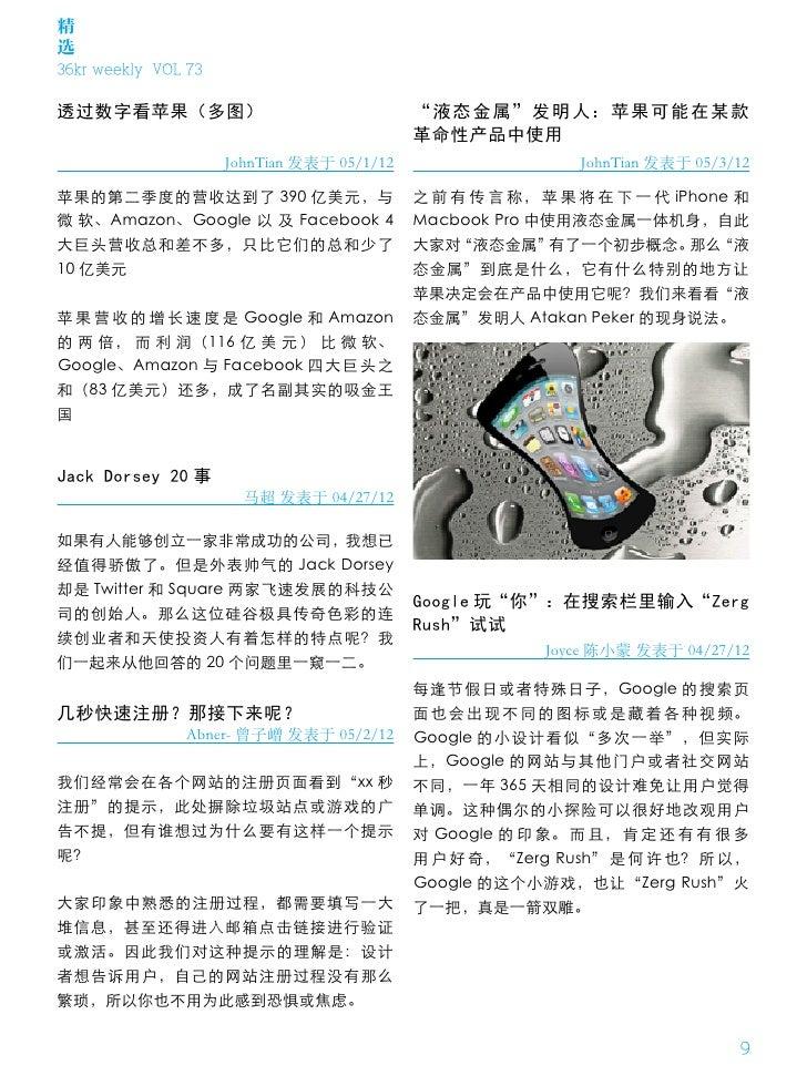 """精选36kr weekly VOL 73透过数字看苹果(多图)                                 """"液态金属""""发明人:苹果可能在某款                                         ..."""
