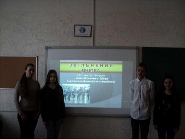 74 річницю визволення м. дніпра від фашистських загарбників