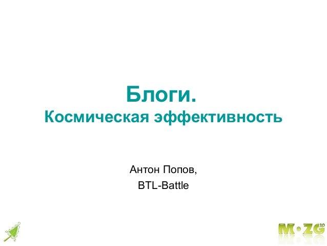 Блоги. Космическая эффективность Антон Попов, BTL-Battle