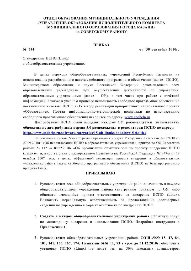 приказ оо 744 от 30.09.2010 внедрение linux