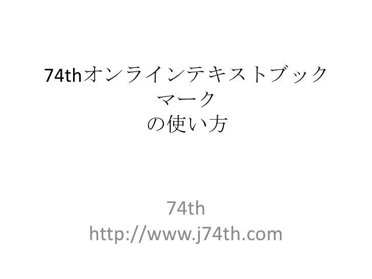 74thオンラインテキストブックマークの使い方<br />74th<br />http://www.j74th.com<br />