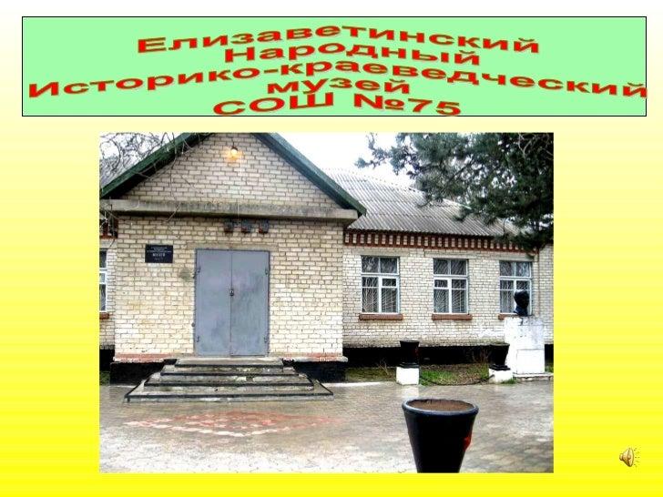 Елизаветинский Народный Историко-краеведческий музей СОШ №75