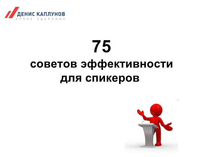 75советов эффективности     для спикеров