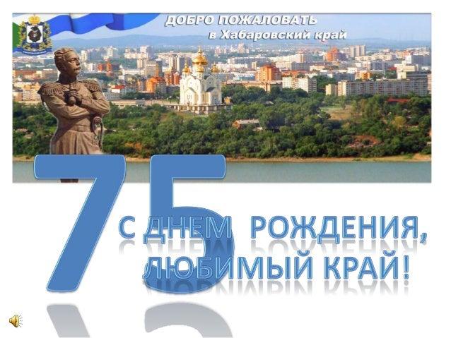 7 городов, 31 поселок, 534 населенных пункта в нашем крае