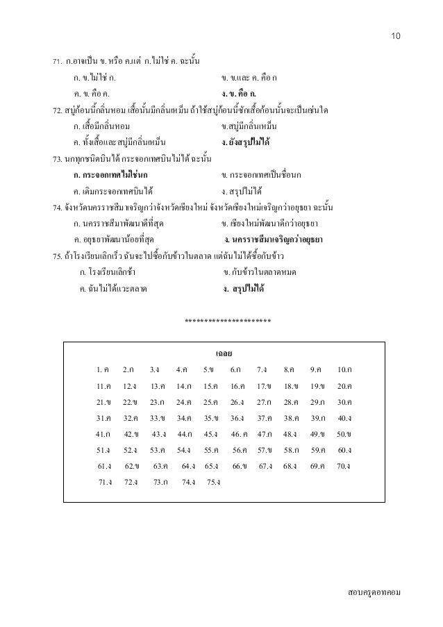 สอบครูดอทคอม 10 71. ก.อาจเปน ข. หรือ ค.แต ก.ไมใช ค. ฉะนั้น ก. ข.ไมใช ก. ข. ข.และ ค. คือ ก ค. ข. คือ ค. ง. ข. คือ ก. ...