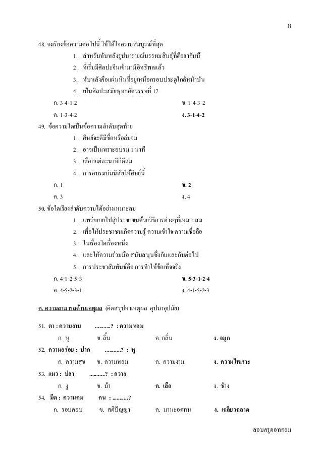 สอบครูดอทคอม 8 48. จงเรียงขอความตอไปนี้ ใหไดใจความสมบูรณที่สุด 1. สําหรับทับหลังรูปนารายณบรรทมสินธุที่ฮือฮากันนี 2...