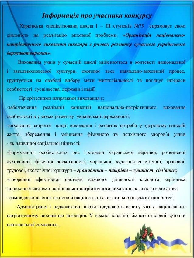 хсш №75 конкурс куточків Slide 2