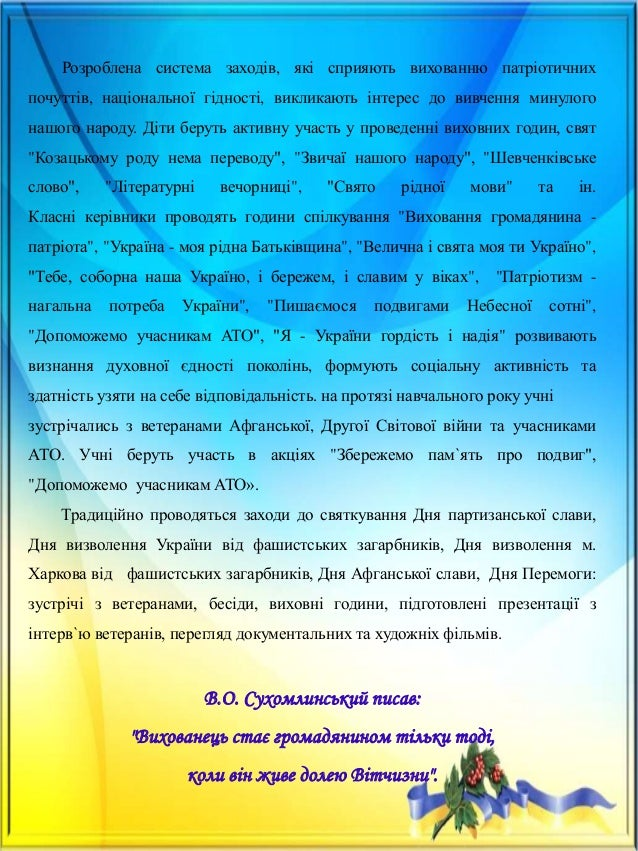 хсш №75 конкурс куточків Slide 3